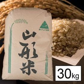 【30kg】 令和元年産 山形県内陸産ひとめぼれ1等玄米30...