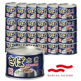 【24缶】マルハニチロ「さば水煮」150g