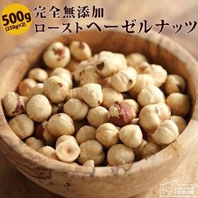 【500g (250g×2袋)】ローストヘーゼルナッツ