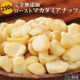 【250g】ローストマカダミアナッツ