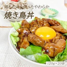【120g×20袋】焼き鳥丼の具