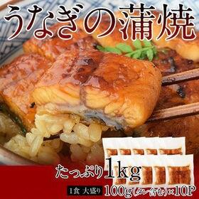 【予約受付】4/20~順次【100g×10袋】うなぎの蒲焼 ...