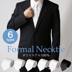【No.6】フォーマルネクタイ ポリエステル 白 黒 メンズ...