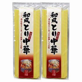 【4人前(180g×2)】山形名物和風とり中華 乾麺 2袋