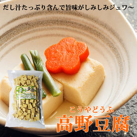 【2袋】高野豆腐