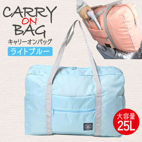 【ライトブルー】キャリーオンバッグ