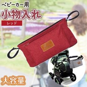 【レッド】ベビーカー用バッグ