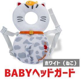 【ホワイト(ねこ):M】幼児転倒ガードPart1