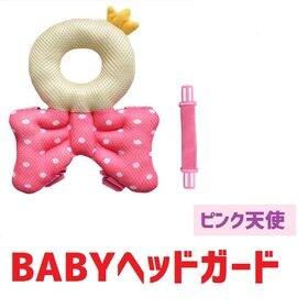 【ピンク天使:M】幼児転倒ガードPart2