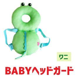 【ワニ:M】幼児転倒ガードPart2