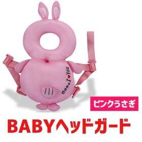 【ピンクうさぎ:M】幼児転倒ガードPart3