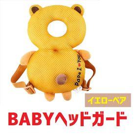 【イエローベア:M】幼児転倒ガードPart4