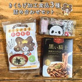 【3種詰め合わせ】きくらげ加工食品(パスタソース・こんにゃく...