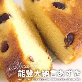【5個セット】金澤窯出しパウンドケーキ(能登大納言小豆)