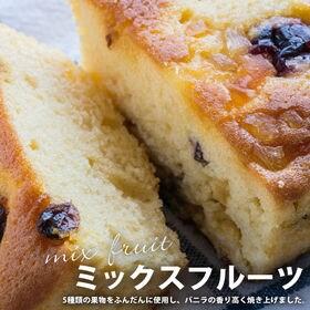 【5個セット】金澤窯出しパウンドケーキ(ミックスフルーツ)