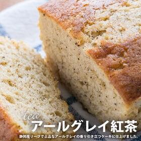 【5個セット】金澤窯出しパウンドケーキ(アールグレイ紅茶)