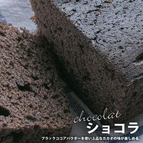 【3個セット】金澤窯出しパウンドケーキ(ショコラ)