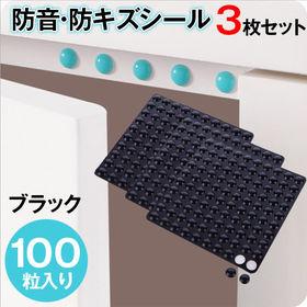 【ブラック/3枚セット】防音・防キズシール100粒入り