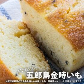 【3個セット】金澤窯出しパウンドケーキ(五郎島金時いも)