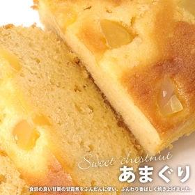 【3個セット】金澤窯出しパウンドケーキ(あまぐり)