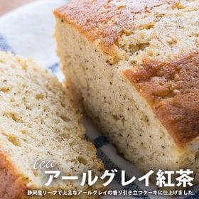 【3個セット】金澤窯出しパウンドケーキ(アールグレイ紅茶)
