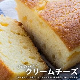 【3個セット】金澤窯出しパウンドケーキ(クリームチーズ)