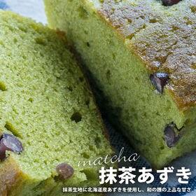 【3個セット】金澤窯出しパウンドケーキ(抹茶あずき)