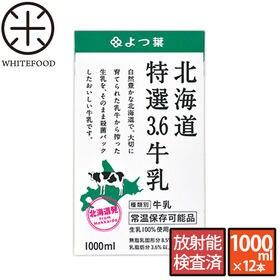 【1000ml×12本】北海道産 ロングライフ牛乳(長期保存...