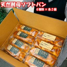 計8個(4種類×2)天然酵母ソフトパン詰め合わせ