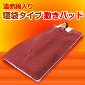 【ワイン】遠赤綿入りあったか寝袋タイプボリューム敷パッド