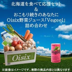北海道食べて応援セット&Oisix野菜ジュースVegeel 15本セット