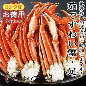 【2キロ】ボイルずわい蟹《足》たっぷり2キロ【ズワイガニ/ず...