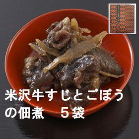 【120g(60g×2)×5袋】米沢牛すじごぼうの佃煮