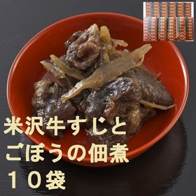 【120g(60g×2)×10袋】米沢牛すじごぼうと佃煮