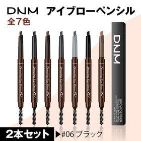 【2本セット/#06 ブラック】DNMアイブローペンシル