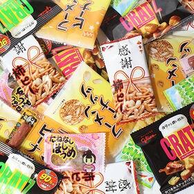 【7種・計30コ】小袋ミニサイズおつまみセット