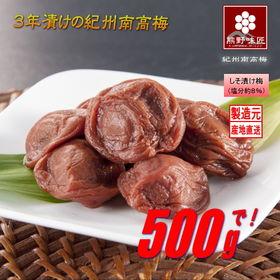 【500g×1袋】三年漬けの紀州南高梅(しそ漬け)