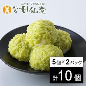 【5個入×2パック】甘仙堂のずんだ餅