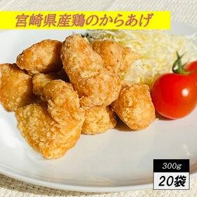 【300g×20袋】鶏のからあげ