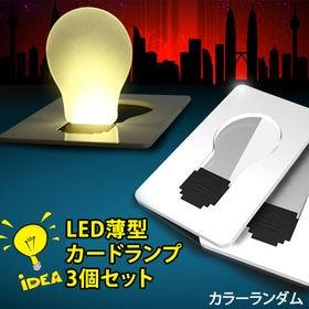 【3個セット】LED薄型カードランプ