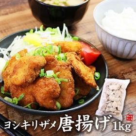 【約1kg】ヨシキリザメの唐揚げ(白身魚のフライ) [[ヨシ...