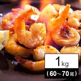 【1kg】ガーリックシュリンプ(約60-70尾入り)HAWA...
