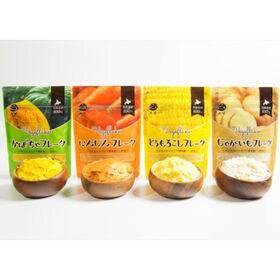 【4種セット】大望野菜フレーク レギュラーサイズ(北海道産)