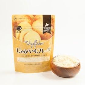【60g×2袋】大望野菜フレーク  北海道産「じゃがいもフレ...