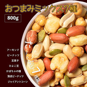 【800g】[無添加]7種おつまみミックスナッツ