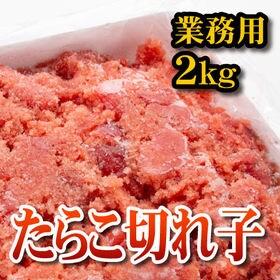 【2kg】たらこ切れ子【業務用】