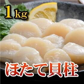 【1kg(約50玉前後入)】北海道産 ほたて貝柱(ホタテ)