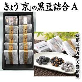 【計4種類】きょう「京」の黒豆詰合せA  京都黒豆屋