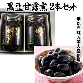 【280g×2本】黒豆甘露煮2本セット 京都黒豆屋