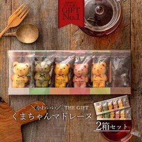 【12個入】くまちゃんマドレーヌ(ギフトBOXタイプ)